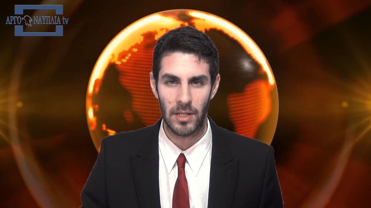 Αργοναυπλία TV – Αργολικές Ειδήσεις