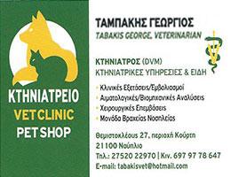 banner_tampakis_giorgos_ktiniatros260x200
