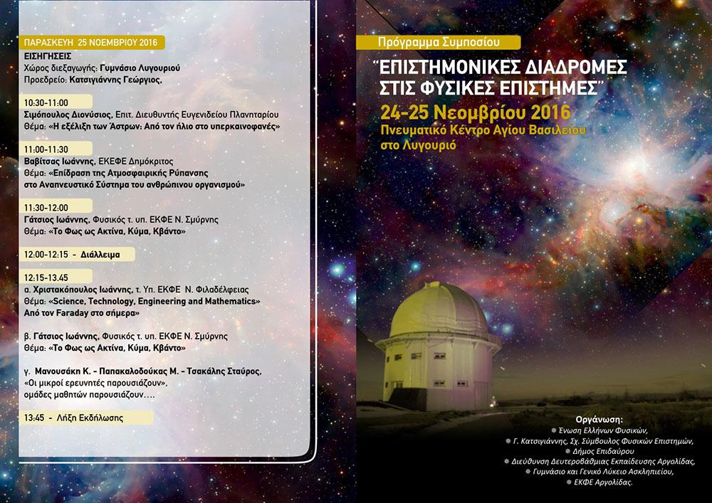 epistim_diadromes_lygourio1