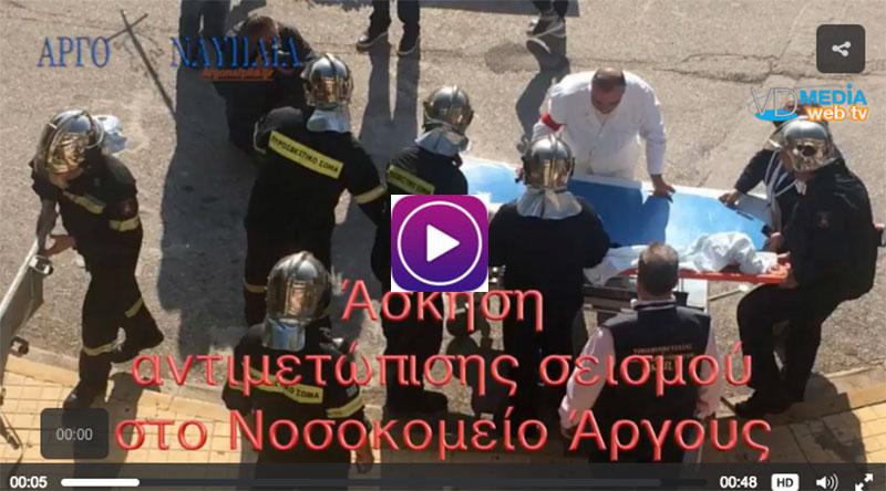 vd_nosok_argous_askisi11