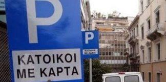 ελεγχόμενης στάθμευσης