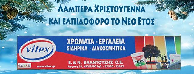 vlantousis_efxes_650x250