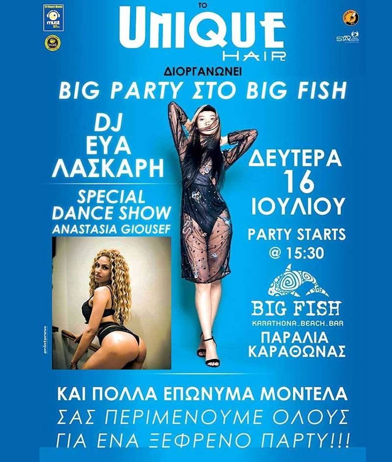 Η καυτή Αναστασία Γιουσέφ την Δευτέρα στο πάρτυ του UNIQUE HAIR στο BIG FISH στην Καραθώνα