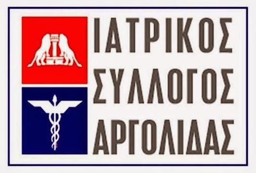 Ιατρικός Σύλλογος Αργολίδας