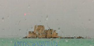βροχές καταιγίδες ΕΜΥ