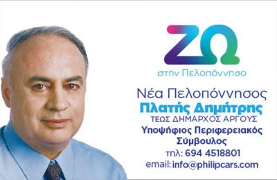 np-platis_dimitris_card1