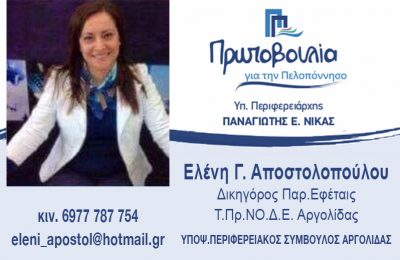apostolopoulou_banner_final-1