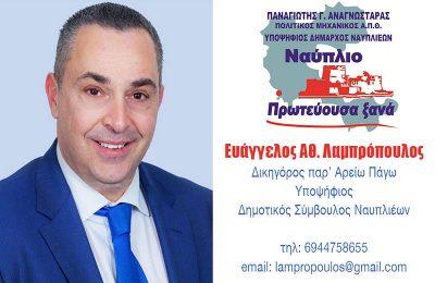 lambropoulos_vag_banner2