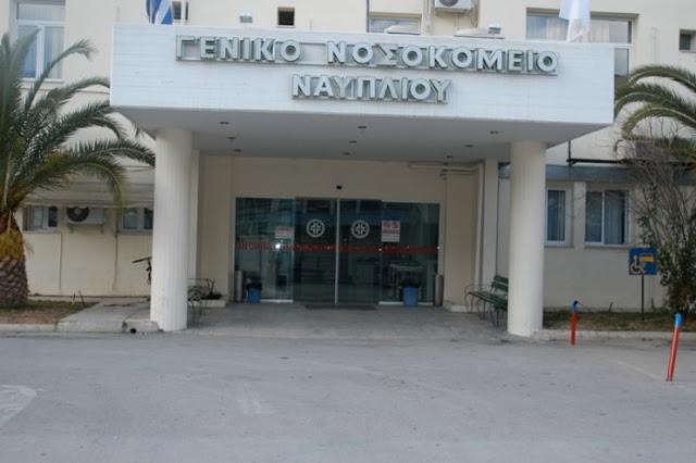 Νοσοκομείο Ναυπλίου