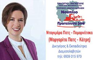 pats_katri_margarita_banner2