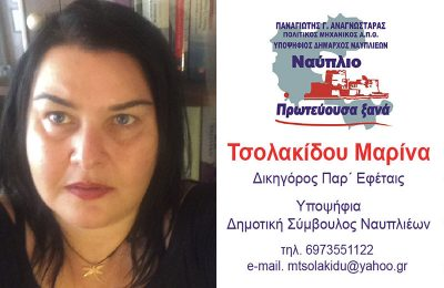 tsolakidou_mar_banner1