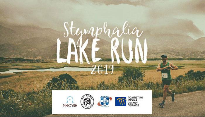 ead437fd9b Stymphalia Lake Run 2019 4ος Ημιμαραθώνιος Αγώνας Δρόμου στη Λίμνη Στυμφαλία