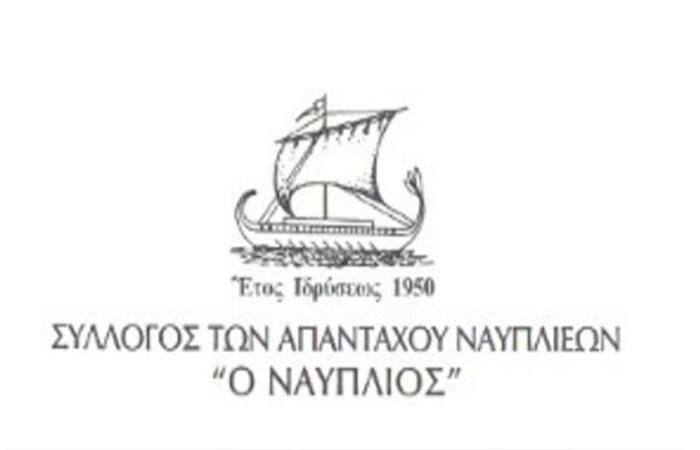 Απανταχού Ναυπλιέων «Ο ΝΑΥΠΛΙΟΣ