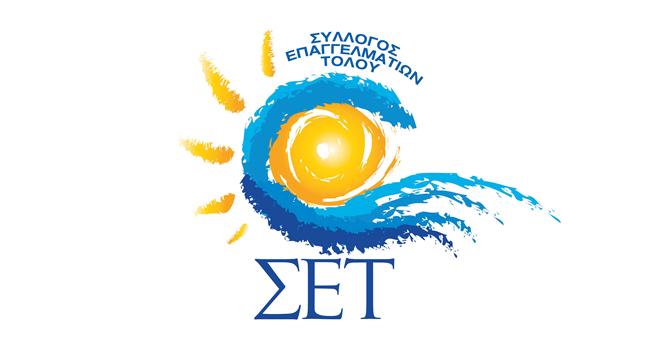 Συλλόγου Επαγγελματιών Τολού (Σ.Ε.Τ.).