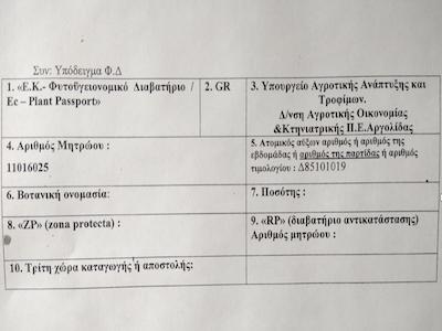 ικ.10: Το Φυτοϋγειονομικό Διαβατήριο