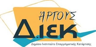 Δ.ΙΕΚ Άργους
