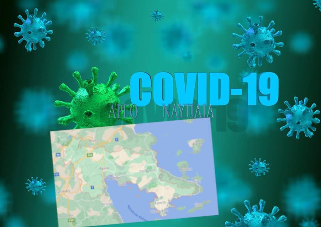 επιβεβαιωμένα κρούσματα covid 19