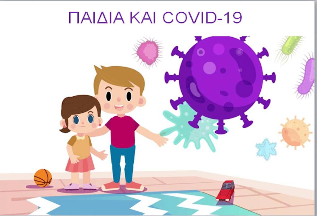 covid 19 κρούσματα