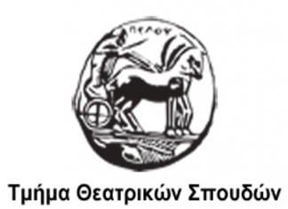Τμήμα Θεατρικών Σπουδών Ναυπλίου