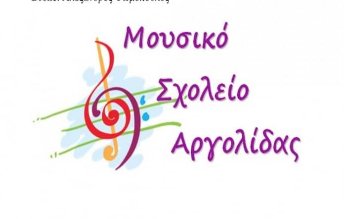 Μουσικό σχολείο Αργολίδας