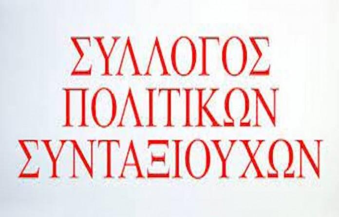 ΣΥΛΛΟΓΟΣ ΠΟΛΙΤΙΚΩΝ ΣΥΝΤΑΞΙΟΥΧΩΝ