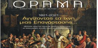 σχολικής εφημερίδα με θέμα: «1821-2021: Αγγίζοντας τα ίχνη μιας Επανάστασης … »