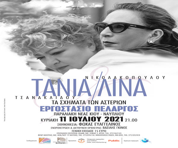 Τάνια Τσανακλίδου – Λίνα ΝικολακοπούλουΙ