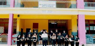 Μουσικό Σχολείο Αργολίδας: «Βυζαντινός Χορός»