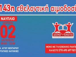143 η τακτική εθελοντική αιμοδοσία