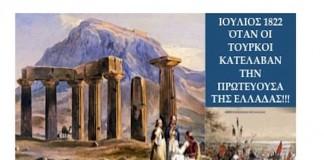 Όταν οι Τούρκοι κατέλαβαν την Πρωτεύουσα της Ελλάδας