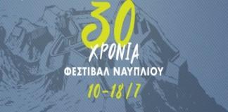 30ο Φεστιβάλ Ναυπλίου
