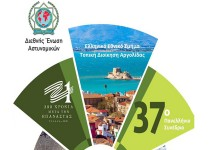 37ο Πανελλήνιο Συνέδριο της Διεθνούς Ένωσης Αστυνομικών
