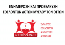 Σύλλογο Εθελοντών Αιμοδοτών Αργολίδας «ΔΕΣΜΟΙ ΑΙΜΑΤΟΣ»
