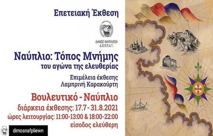 Έκθεση Ναύπλιο: Τόπος μνήμης του Αγώνα της Ελευθερίας