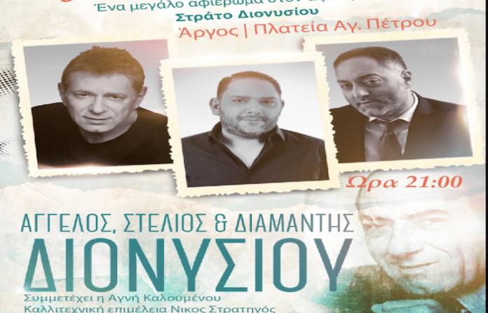 Άργος: Ένα μεγάλο αφιέρωμα στον αξεπέραστο Στράτο Διονυσίου, από τους γιους του