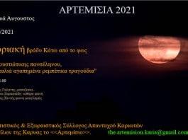 Αρτεμίσια 2021