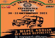 TRAIL RIDE 4X4