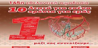 145ητακτικήεθελοντική αιμοδοσία
