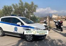 Αστυνομία Διας