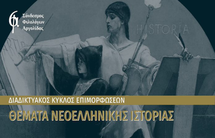Νεοελληνικής Ιστορίας