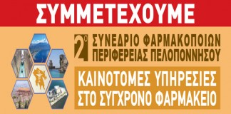 2οΣυνεδρίου Φαρμακοποιών Περιφέρειας Πελοποννήσου