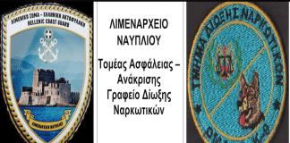 Λιμεναρχείο Ναυπλίου