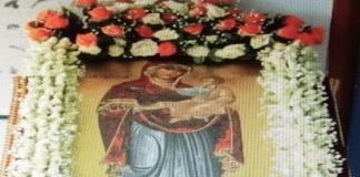 Παναγίας της Γιάτρισσας