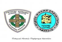 Πολεμικό Μουσείο Παράρτημα Ναυπλίου