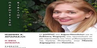 Ισμήνης Μπάρακλη
