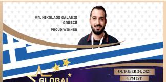 Νικόλαος Γαλάνης