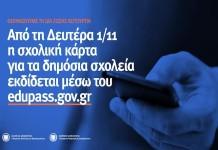 edupass.gov