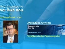 Αλέξανδρος Λυγγίτσος